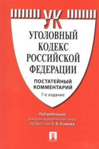 Комментарий к уголовному кодексу РФ. Постатейный